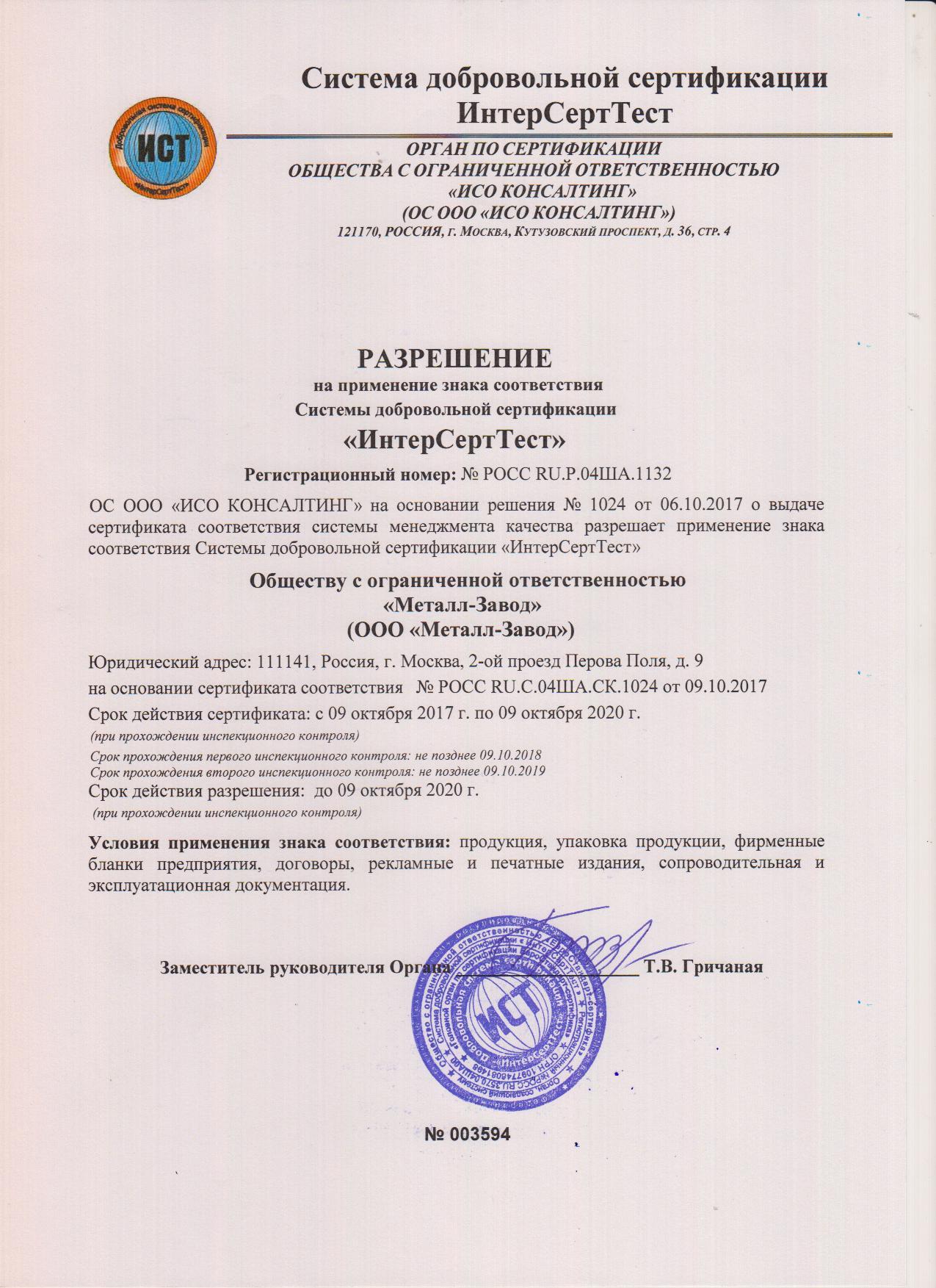 Добровольная сертификация консалтинг сертификация аюрведических продуктов